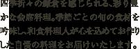 四季折々の鎌倉を感じられる、彩り豊かな会席料理。季節ごとの旬の食材を当ホテル吟味した自慢の料理でお届けいたします。