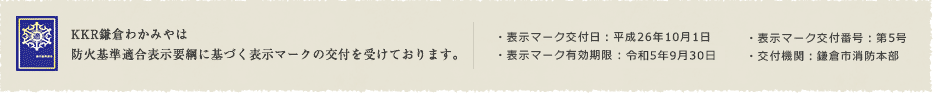 KKR鎌倉わかみやは防火基準適合表示要綱に基づく表示マークの交付を受けております。
