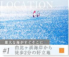 1.雄大な海がすぐそこに 由比ヶ浜海岸から徒歩2分の好立地