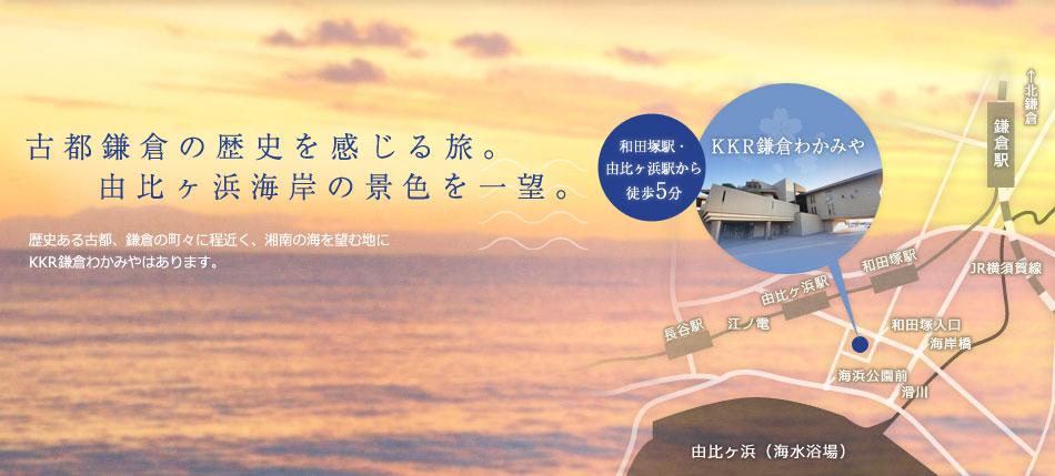古都鎌倉の歴史を感じるたび。由比ヶ浜海岸の景色を一望。和田塚駅・由比ヶ浜駅から徒歩5分
