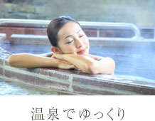 温泉でゆっくり